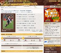 目に付いたworldcup2010関連サイト4つ