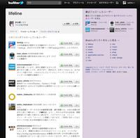 Twitterを情報源として整備する – リスト作成、検索保存の巻