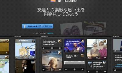 ライフログ、ネットログ、アーカイブ。振り返るためのサービス「memolane」を使う ※サービス終了