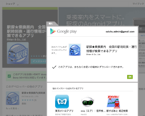 Xperia AX SO-01E購入。iPhoneユーザの初Android端末つれづれ(後編)