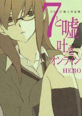 『7と嘘吐きオンライン』(HERO)