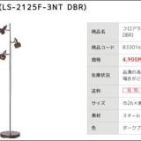 フロアランプ(LS-2125F-3NT DBR): インテリア雑貨・照明 - 家具インテリアのショッピングサイト ニトリネット