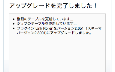 モジュール化されたテンプレートと格闘。Link Rollerだけは入れちまえの巻
