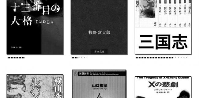Kindle Paperwhite購入後に質問されたいくつかのこと
