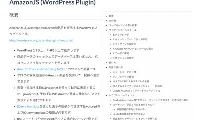 WordPressプラグイン「AmazonJS」で脳みそが溶けるほど楽をする