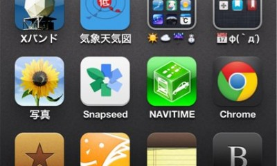 今日のiPhoneホーム画面