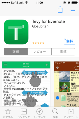 Tevy for Evernote (App Store)