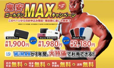月額2180円。激安WiMAXキャンペーンに乗ってみるの巻