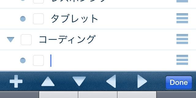 iOSアウトラインプロセッサ「Cloud Outliner」は地味に便利な子