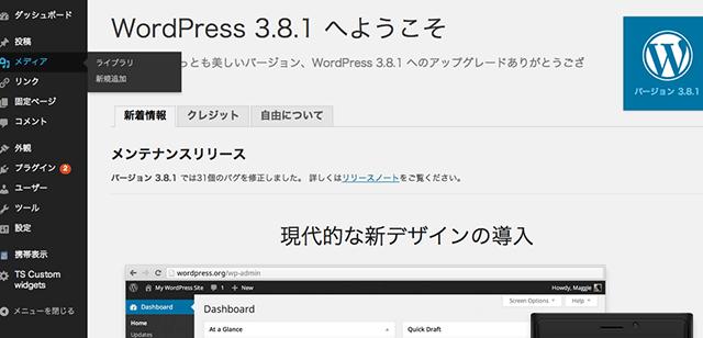 WordPress3.6→3.8.1アップグレード