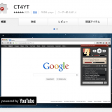 CT4YT(旧拡張名 ChromeTunes for YouTube)