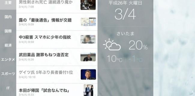 洗練されたiPad版、サジェストが素敵なiPhone版「Yahoo!ニュース」アプリ