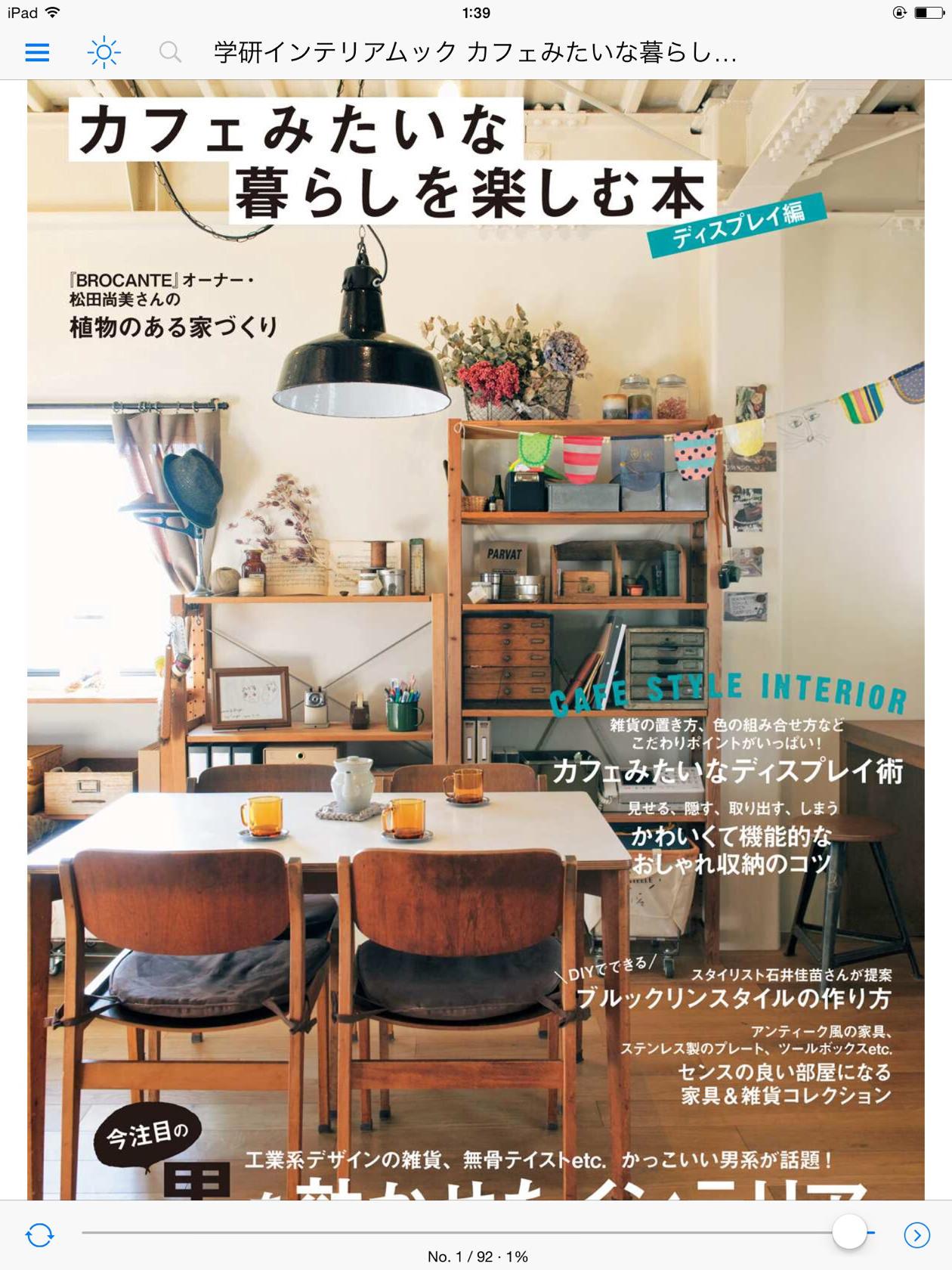 カフェみたいな暮らしを楽しむ本(電子書籍)