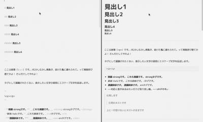2014年夏、使用中のMarkdownエディタとツール