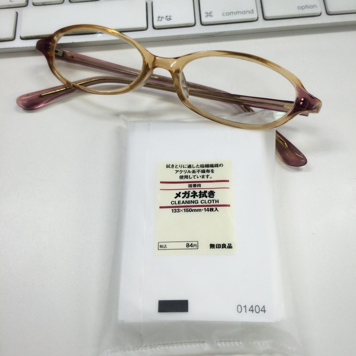 無印良品の使い捨て84円メガネ拭き
