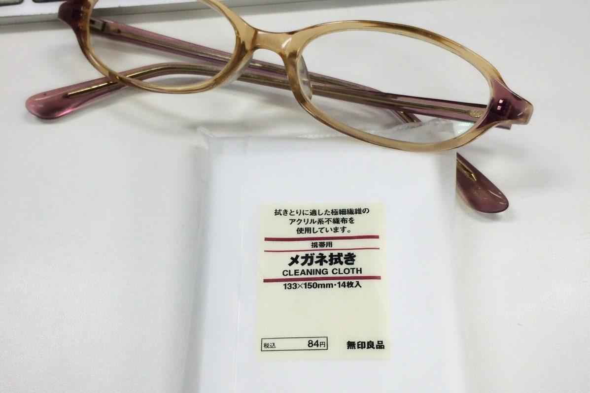 無印良品の携帯用メガネ拭き