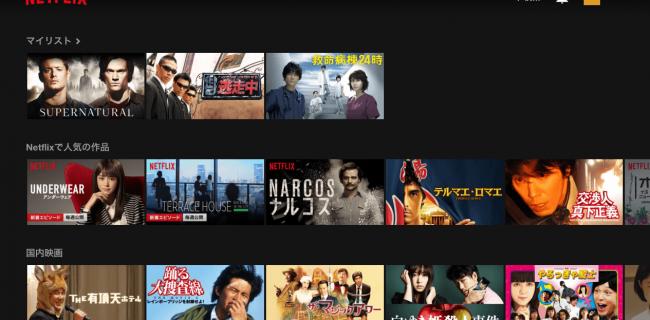 動画配信サービス「Netflix」お試し中