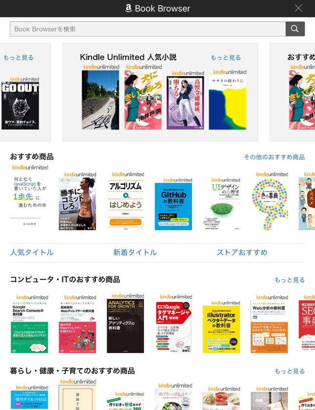 Kindle iPadアプリ Book Browser