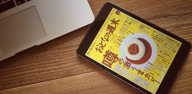 Kindle unlimitedで読み散らかしたい雑誌の覚え書き